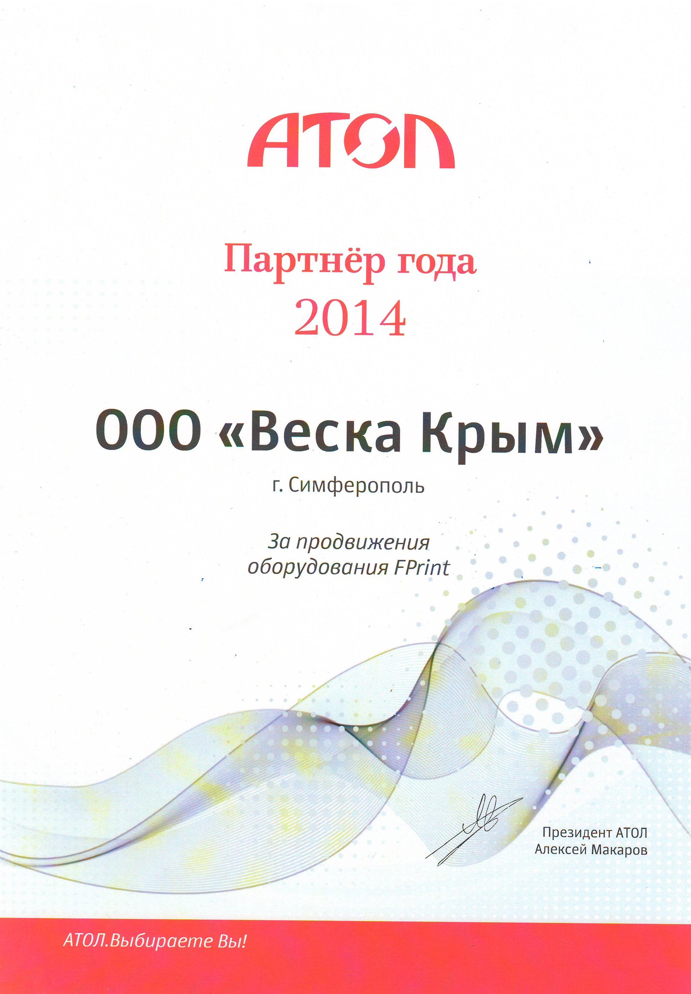 атол10001